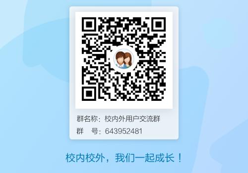 qq群二维码宣传.png